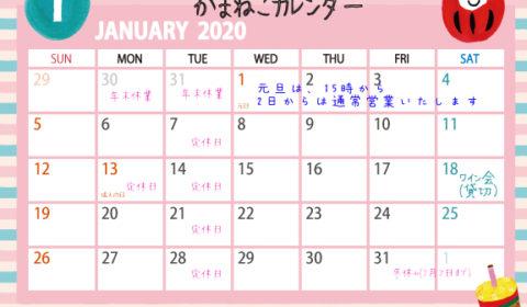 calendar202001