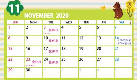 かまねこ営業カレンダー
